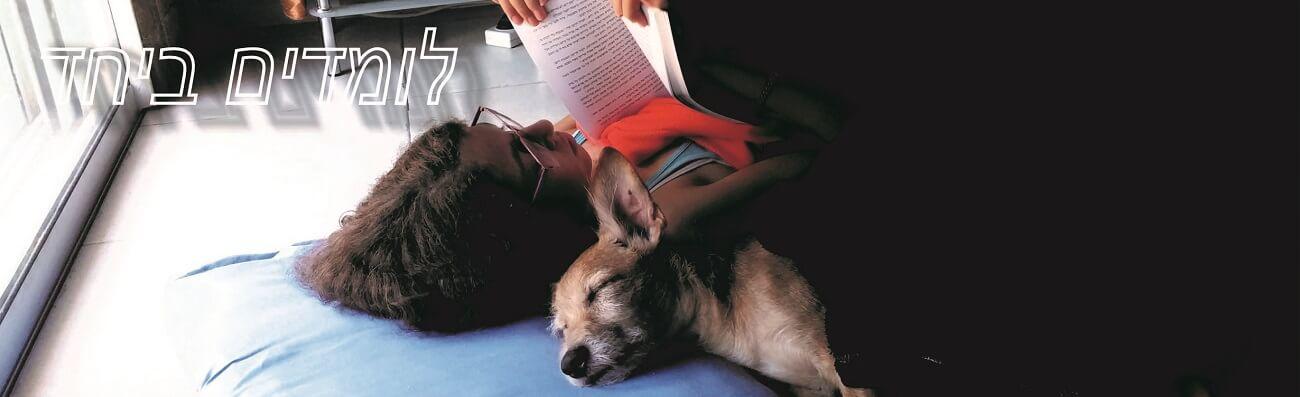 ילדים וכלבים – למי זה מתאים?