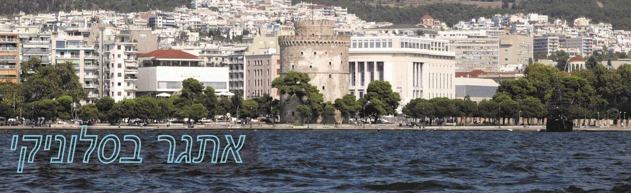 סלוניקי – יוון המלצות לטיול