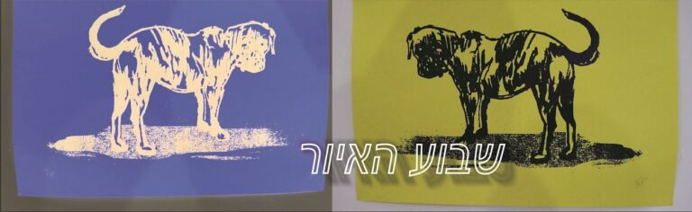 שבוע האיור, אירועי השבוע בתל אביב