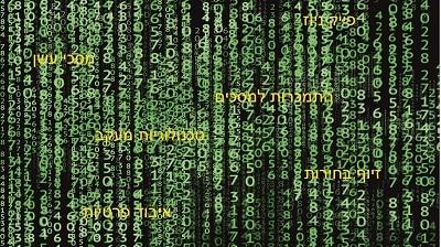 במטריקס של פייק ניוז נראה התמכרות למסכים, טכנולוגית מעקב, איבוד פרטיות, זיופי בחירות, מסכי עשן